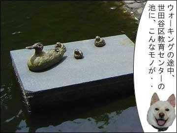 池のオブジェ-1コマ