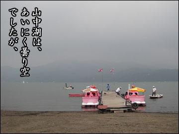 山中湖と戯れる-2コマ