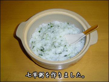 七草粥の日-2コマ