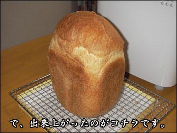 パンを焼いてみました-4コマ