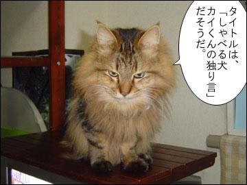 元祖おしゃべり犬-2コマ