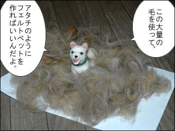 抜け毛活用法-5コマ