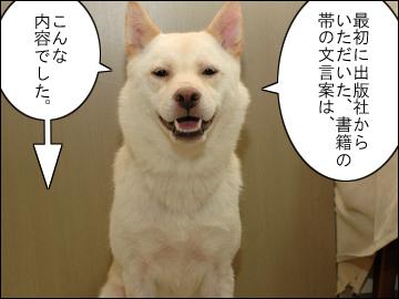 出版秘話(3)-1コマ