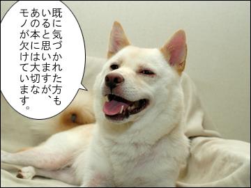 出版秘話(4)-2コマ