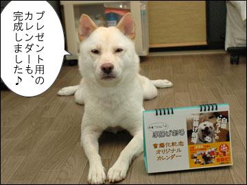 書籍化記念プレゼント抽選会-2コマ
