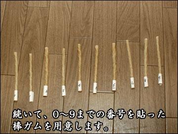 書籍化記念プレゼント抽選会-7コマ