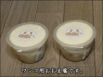 ワンコ豆腐-3コマ