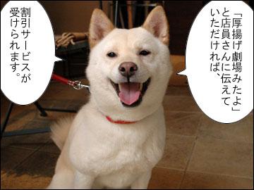 厚揚げ読者様限定、AndyCafe割引サービス!-4コマ