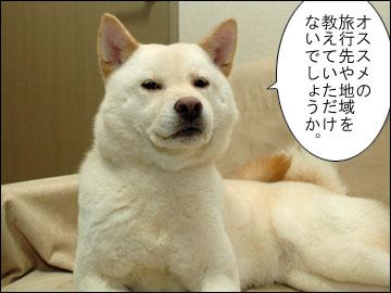 【募集】オススメ旅行スポット-6コマ