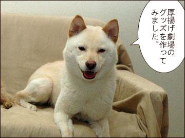 厚揚げ劇場グッズ-1コマ