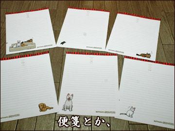 厚揚げ劇場グッズ-4コマ