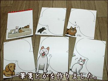 厚揚げ劇場グッズ-6コマ