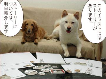 厚揚げ劇場グッズ-7コマ