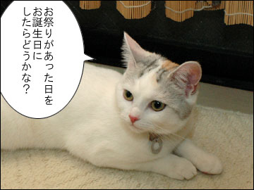 まりりんの誕生日-5コマ