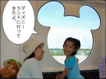 サリカとディズニー-1コマ
