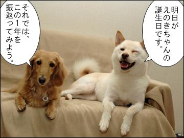 えのきちゃんの誕生日イブ-1コマ