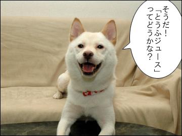 和風なジュース-3コマ