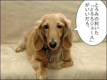和風なジュース-4コマ