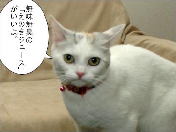 和風なジュース-5コマ