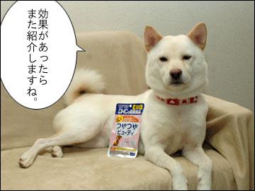 つやつやビューティ-4コマ