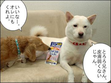 つやつやビューティ-5コマ