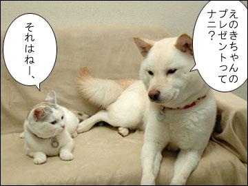 えのきちゃんからの残念賞-1コマ