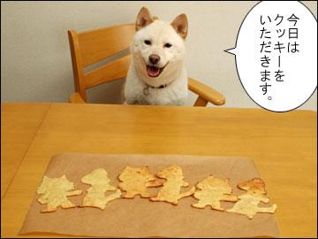 バレンタイン・クッキー2-1コマ