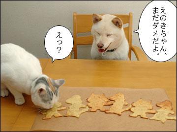 バレンタイン・クッキー2-2コマ