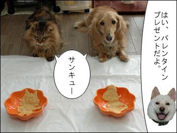 バレンタイン・クッキー2-3コマ