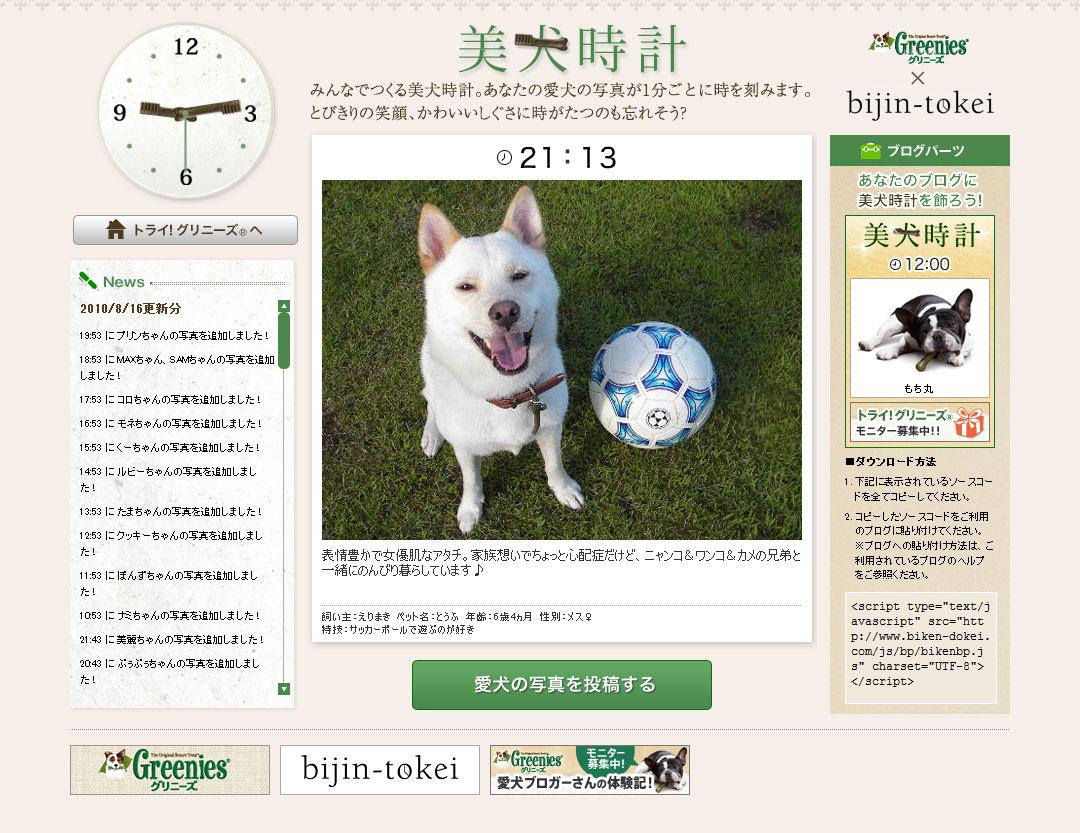 美犬時計-4コマ