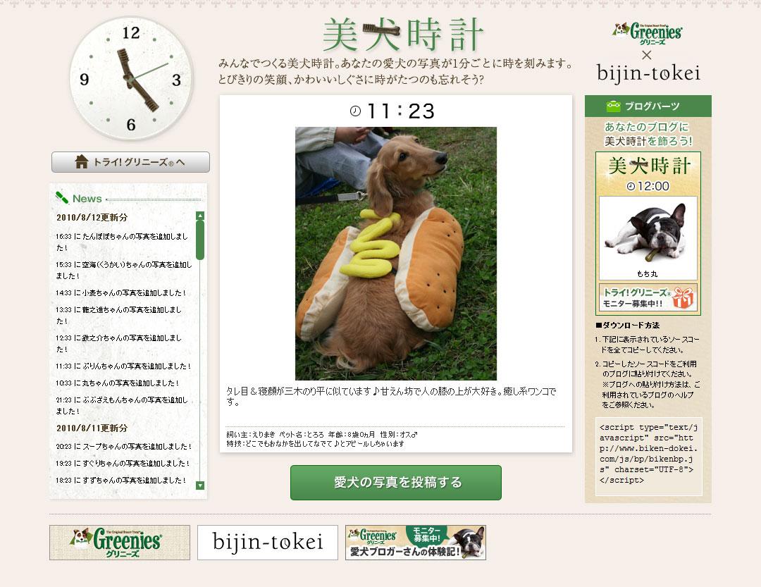 美犬時計-5コマ