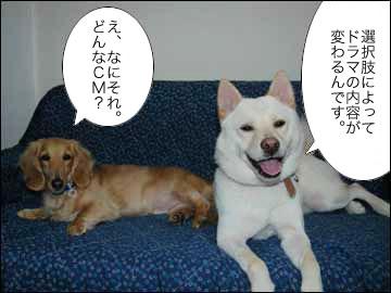 東京ガスストーリー-4コマ