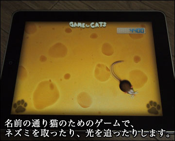GAME for CATS-2コマ