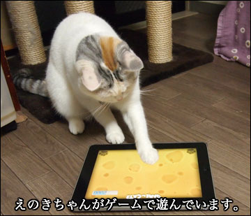GAME for CATS-3コマ