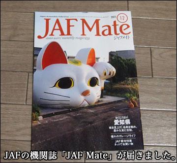 JAF Mateの猫-1コマ