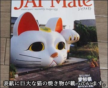 JAF Mateの猫-2コマ