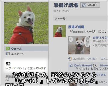 facebookの「いいね!」ありがとー!-2コマ