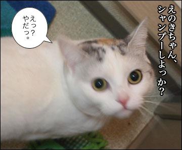 えのきの入浴シーン-1コマ