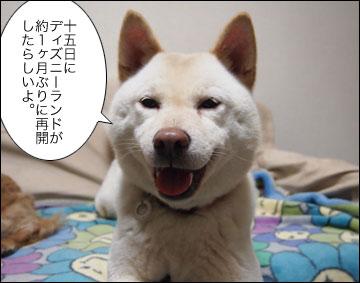 東京ディズニーランド再開!-1コマ