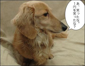 1円-3コマ
