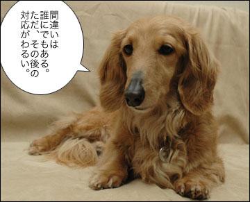 「谷垣総理」-2コマ