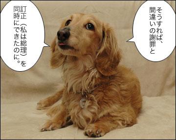 「谷垣総理」-4コマ