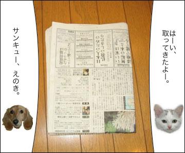 新聞とってきて-5コマ