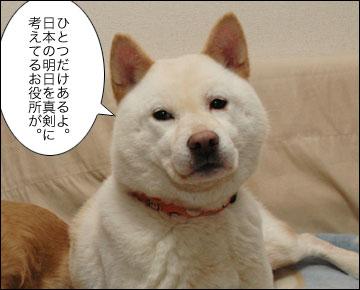 日本のことを考えるお役所-2コマ