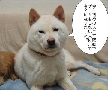 はちま起稿デビュー-3コマ