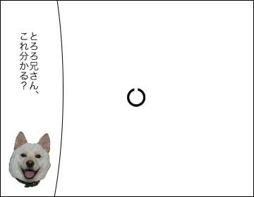 視力検査-3コマ