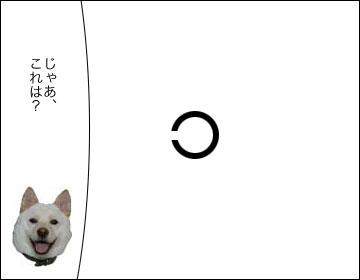 視力検査-5コマ