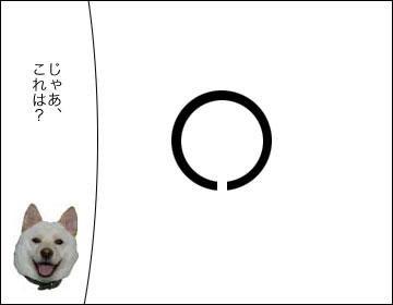 視力検査-7コマ