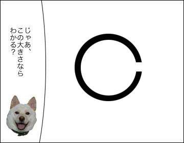 視力検査-9コマ