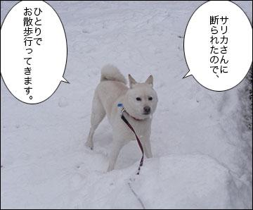 雪ふたたび-4コマ